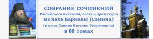 Сайт монаха Варнавы - собрание соничений в 80 томах