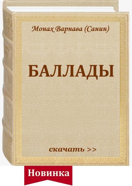 Баллады