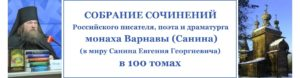 Сайт монаха Варнавы - собрание соничений в 100 томах