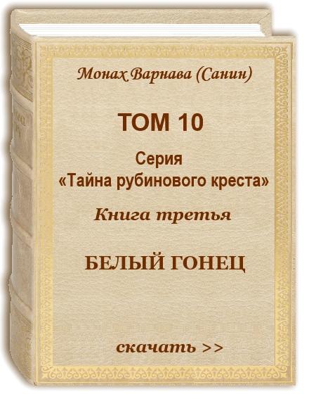 Том 10