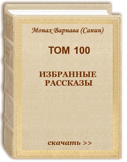 Том 100