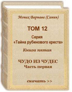 Том 12