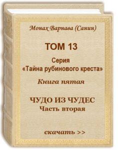 Том 13