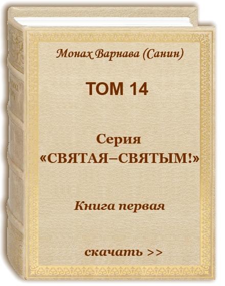 Том 14