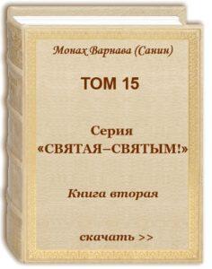 Том 15
