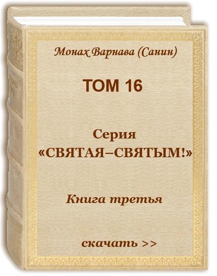 Том 16