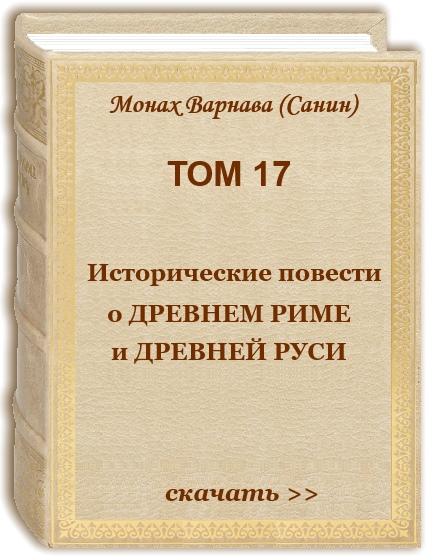 Том 17