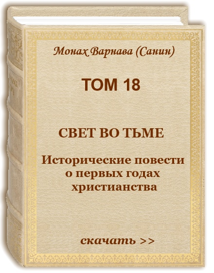 Том 18