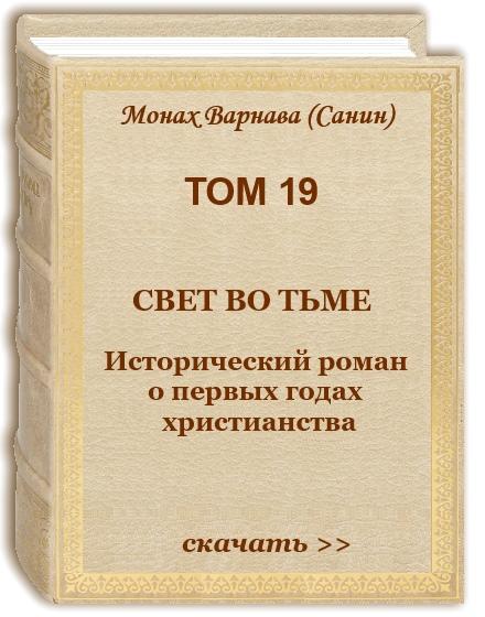 Том 19