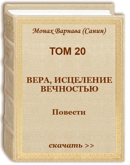 Том 20