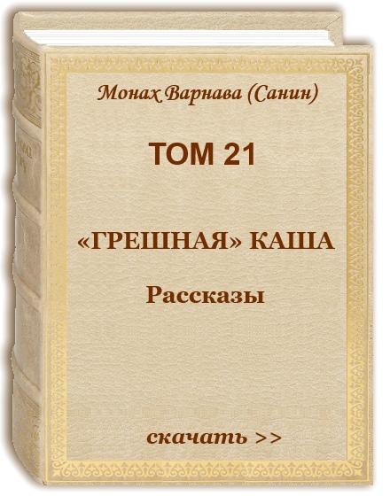 Том 21
