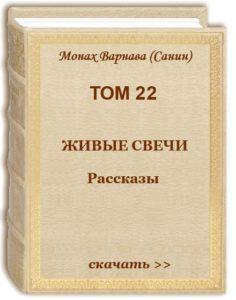 Том 22