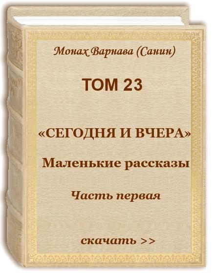 Том 23