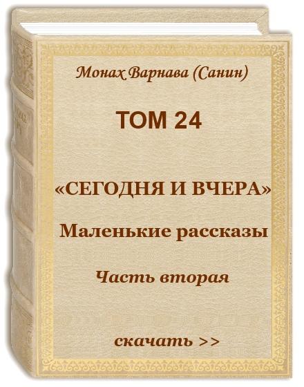 Том 24