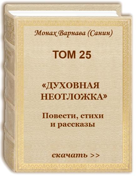 Том 25