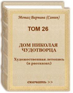 Том 26