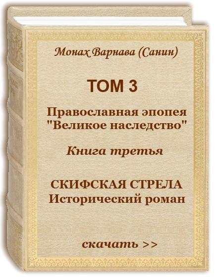 Том 3