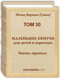 Том 30
