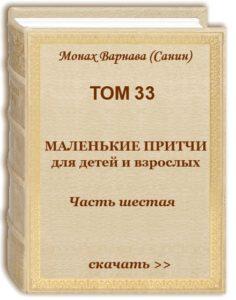 Том 33