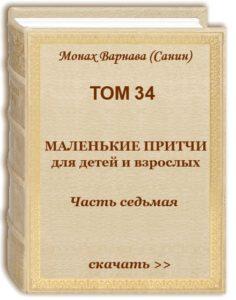 Том 34