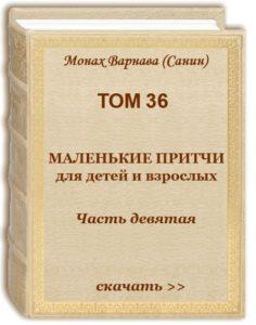 Том 36