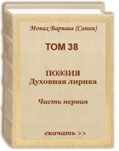 Том 38