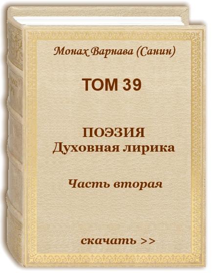 Том 39