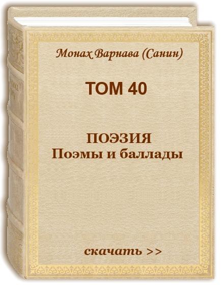 Том 40