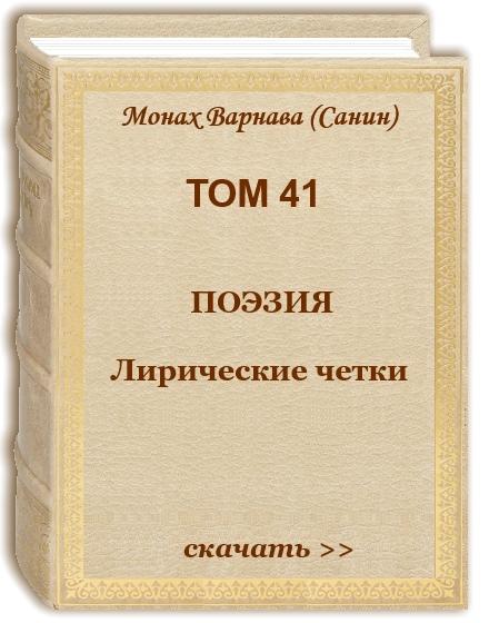 Том 41