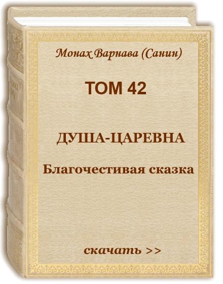 Том 42