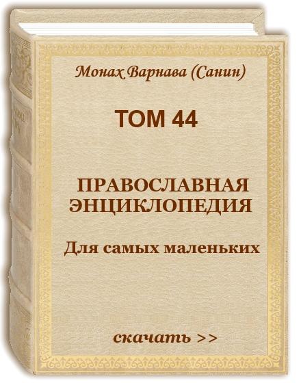 Том 44