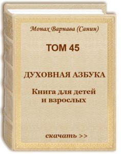 Том 45