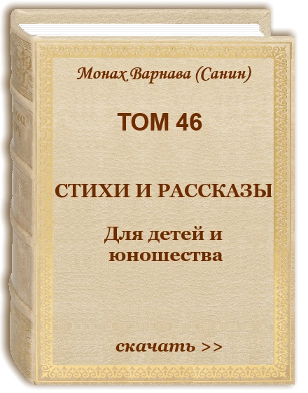 Том 46