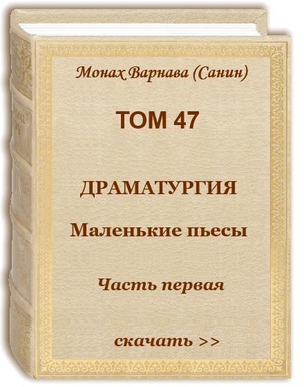 Том 47