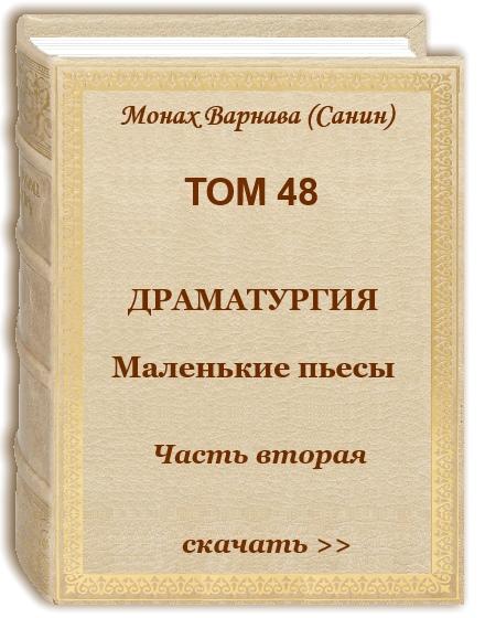 Том 48