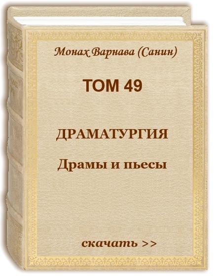 Том 49
