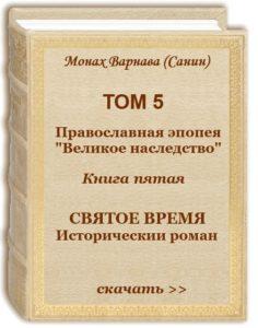 Том 5