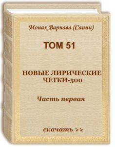 Том 51