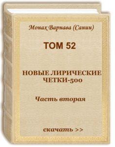 Том 52