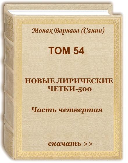 Том 54