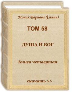 Том 58
