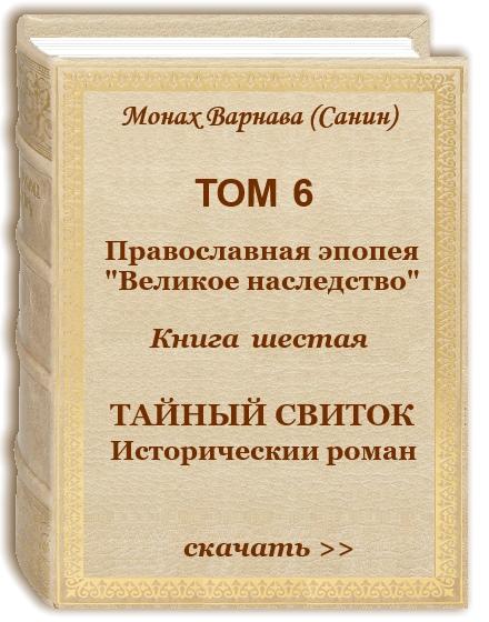 Том 6