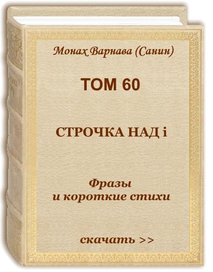 Том 60
