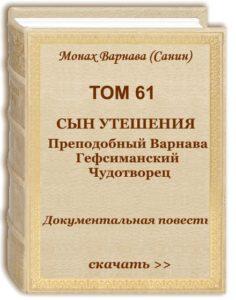 Том 61