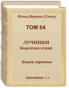 Том 64