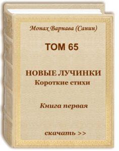 Том 65