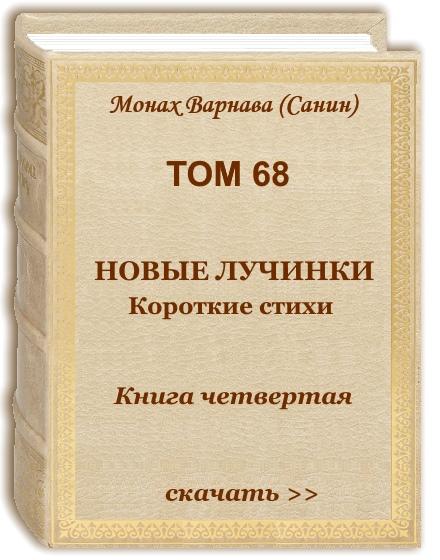 Том 68