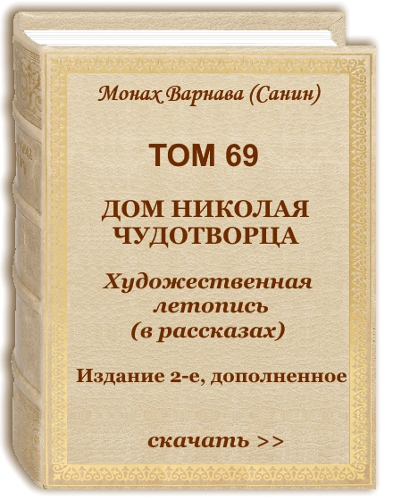 Том 69