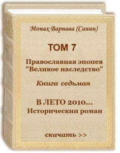 Том 7