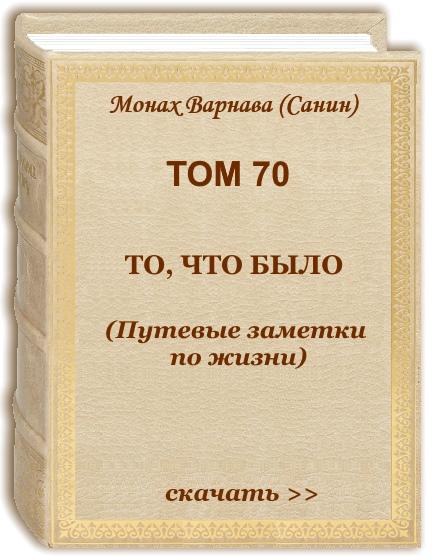Том 70